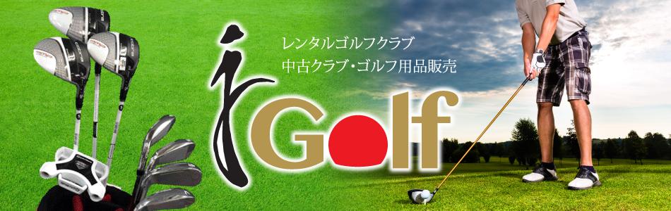 レンタルゴルフクラブ、中古クラブ・ゴルフ用品販売